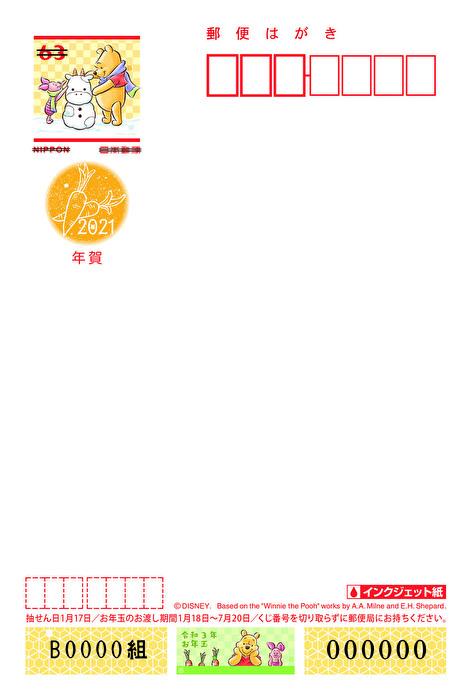 2.ディズニー 年賀葉書(インクジェット)[62円]