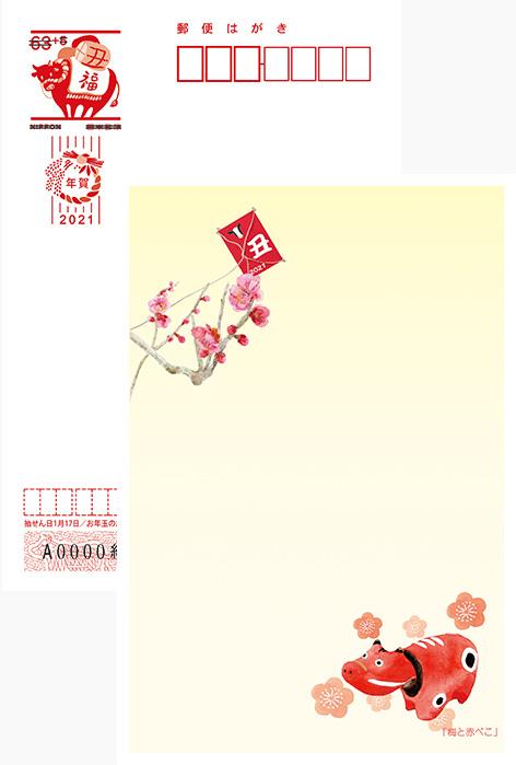 4.無地[62円]