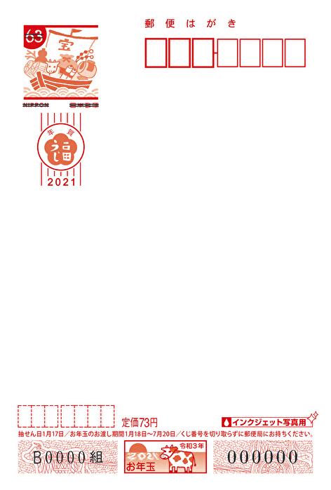 5.無地(インクジェット紙)[62円]
